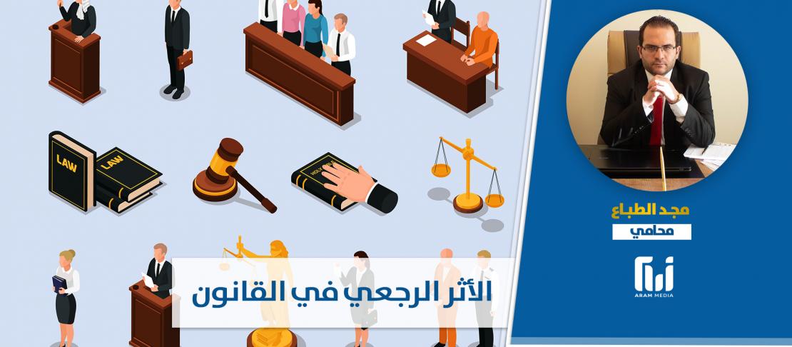 الأثر الرجعي في القانون شبكة آرام الإعلامية