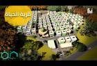 لحياة أفضل بعيداً عن ويلات الخيام .. قرية الحياة المحدثة لتوطين المهجّرين في إدلب