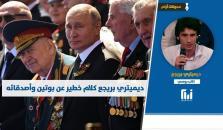 ديميتري بريجع كلام خطير عن بوتين وأصدقائه