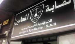 نقابة المحامين في سوريا - مواقع التواصل الاجتماعي