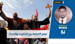مصر الكنانة بين الذكرى والحدث