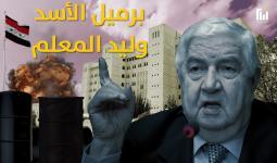 برميل الأسد وليد المعلم