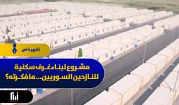الهدف من هذه الحملة هو استبدال المخيمات بقرى سكنيه قابله للعيش البشري
