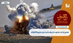 مصير إدلب: هدوء حذر وتحشيد من جميع الأطراف