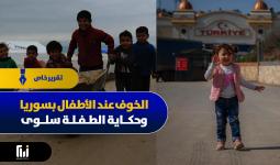 الخوف عند الأطفال بسوريا وحكاية الطفلة سلوى