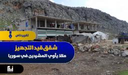 شقق قيد التجهيز..ملاذ يأوي المشردين في سوريا