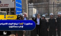 الوفد الأمريكي خلال لقائه أعضاء بالدفاع المدني في إدلب