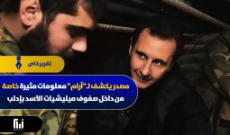معلومات مثيرة خاصة من داخل صفوف ميليشيات الأسد على جبهات إدلب