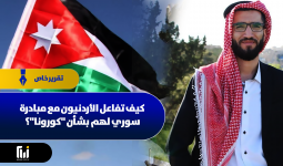 كيف تفاعل الأردنيون مع مبادرة سوري لهم بشأن