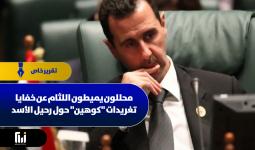 بدأت مسألة البديل عن الأسد تُطرح حالياً بشكل أكبر وأوسع