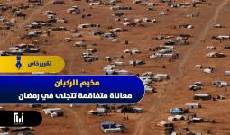 مخيم الركبان.. معاناة متفاقمة تتجلى في رمضان