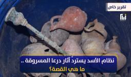 صورة من آثار درعا نشرتها وكالة سانا