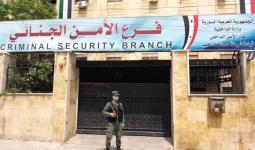 الأمن الجنائي في حلب.