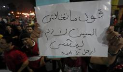 مظاهرات مناهضة للسيسي
