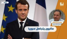 ماكرون يتجاهل سوريا