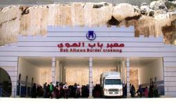 معبر باب الهوى شمال إدلب