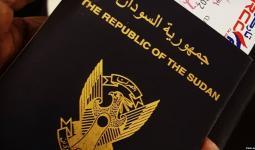 جواز السفر السوداني