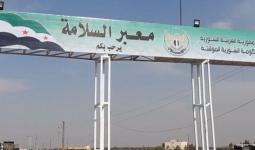 مدخل معبر باب السلامة شمال حلب