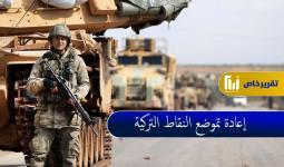 النقاط التركية في إدلب