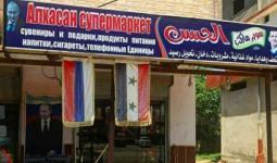 لافتة باللغتين الروسية والعربية في محافظة اللاذقية