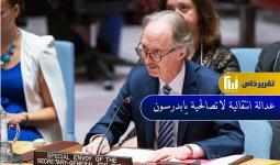 مبعوث الأمم المتحدة لسوريا غير بيدرسون