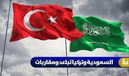 السعودية وتركيا تباعد ومقارات