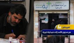 صيدلية آية في إدلب