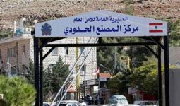 مركز المصنع الحدودي مع سوريا