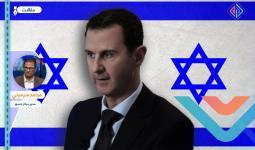 الأسد يُفاوض تل أبيب على شروط تعويمه