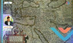 الخرائط التاريخية في الأرشيف العثماني وأهميتها في تدوين التاريخ العربي