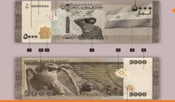 خمسة آلاف ليرة سورية