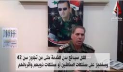الياس بيطار ضابط يتبع لميليشيات الأسد
