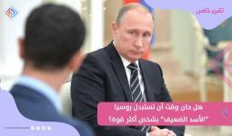 هل حان وقت أن تستبدل روسيا الأسد الضعيف بشخص أكثر قوة؟