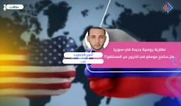 مقاربة روسية جديدة في سوريا .. هل ستنجح موسكو في الخروج من المستنقع؟