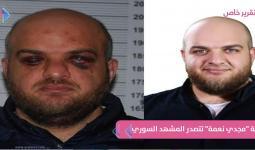 قضية مجدي نعمة تتصدر المشهد السوري