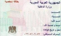 البطاقة الشخصية في سوريا