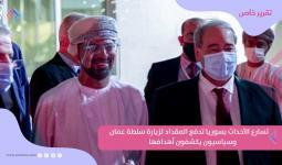 وزير خارجية نظام الأسد، فيصل المقداد، في سلطنة عُمان