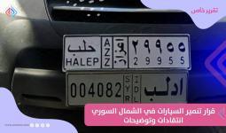 سيارة نمرة إدلب - أعزاز