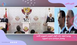 بوتين والأسد - اجتماع الدول في قطر