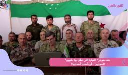 الضباط المنشقين عن نظام الأسد