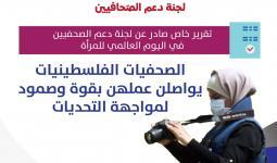 الصحفيات الفلسطينيات يواصلن عملهن بقوة وصمود لمواجهة التحديات