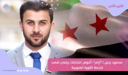 محمود رحيل