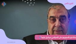 الراحل السوري ميشيل كيلو