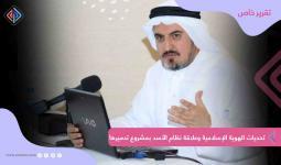 الدكتور العراقي محمد عياش الكبيسي - تحديات الهوية الإسلامية