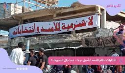 لا شرعية للأسد وانتخاباته