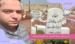 قبر الساروت في إدلب، والمدعو أحمد الشافعي