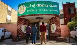 جامعة إدلب