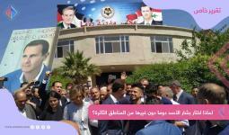 بشار الأسد وزوجته أسماء في دوما 26 5 2021