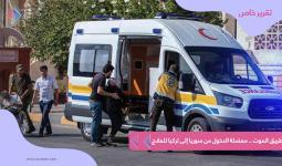 حالات إسعاف في الشمال السوري