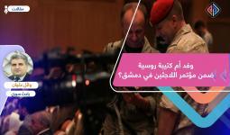 وفد أم كتيبة روسية ضمن مؤتمر اللاجئين في دمشق؟